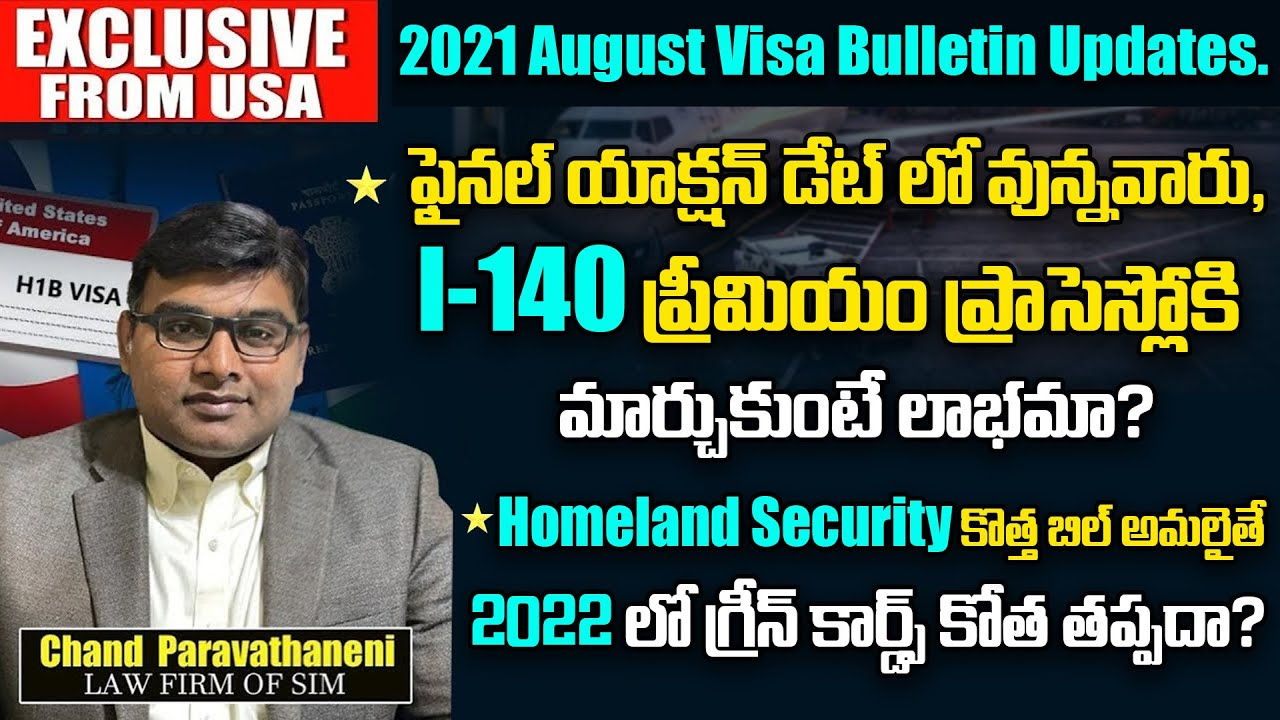 august-funding-reviews-2021-august-visa-bulletin-updates-chand-parvathaneni-2022-homeland-security-funding-bill-i-140