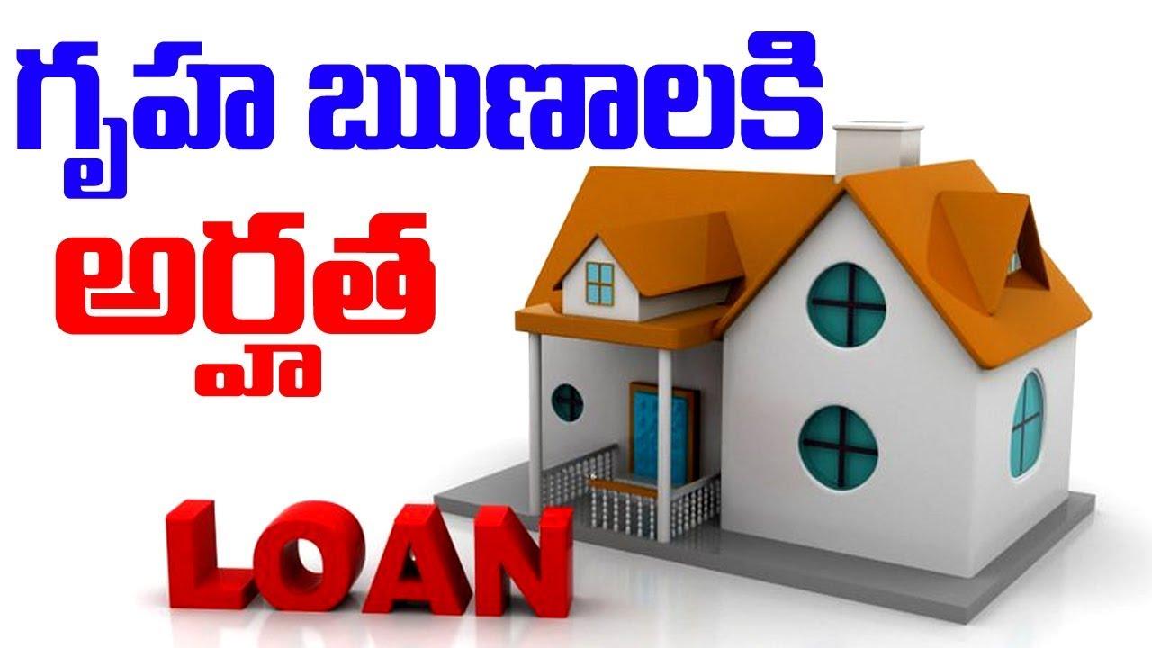 union-home-mortgage-review-eligibility-for-home-loans-m-seetha-rama-sarma-telugu-best-videos-sumantv-life