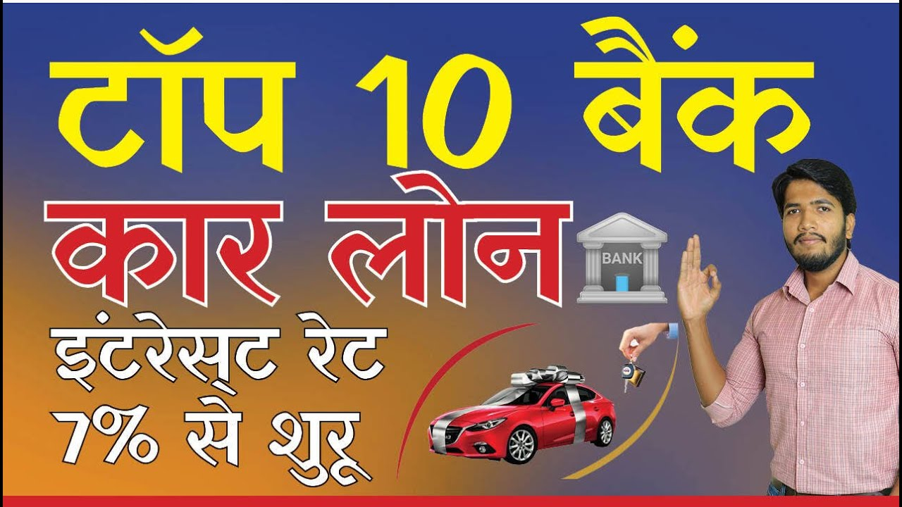 union-home-mortgage-review-banks-with-cheapest-car-loan-interest-rates-in-hindi-auto-loans-2021-car-loan-best-offers-fayaz