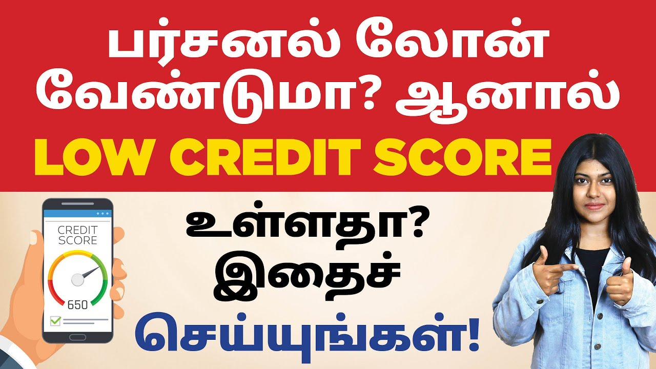 704-credit-score-how-to-get-personal-loan-with-low-credit-score-in-tamil-credit-score-in-tamil-natalia