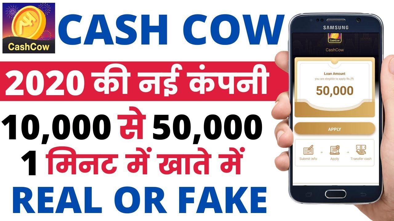 cash-cow-loan-cash-cow-loan-app-cash-cow-loan-app-se-loan-kaise-le-cash-cow-loan-app-real-or-fake-cashcow