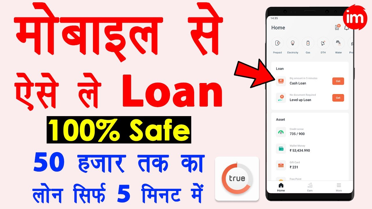 loan-by-phone-how-to-get-quick-loan-on-mobile-trusted-loan-app-in-india-mobile-se-loan-kaise-le-true-balance
