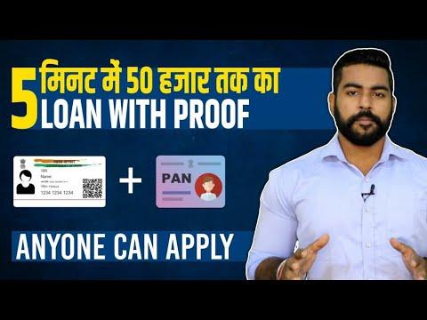 loan-by-phone-50-thousand-loan-in-5-min-mobile-loan-app-%e0%a4%90%e0%a4%b8%e0%a5%87-%e0%a4%b2%e0%a5%87%e0%a4%a4%e0%a5%87-%e0%a4%b9%e0%a5%88-%e0%a4%85%e0%a4%aa%e0%a4%a8%e0%a5%87-%e0%a5%9e