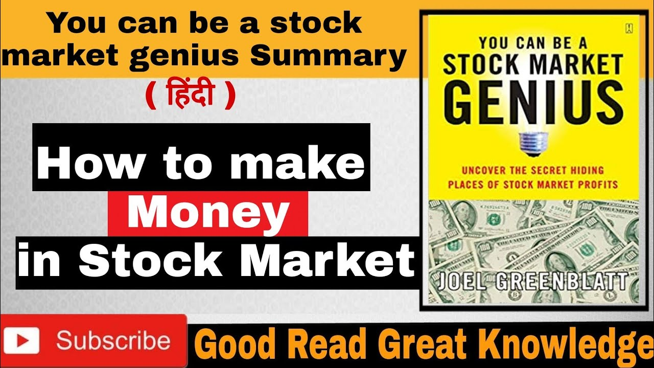you-can-be-a-stock-market-genius-audiobook-you-can-be-a-stock-market-genius-book-summary-in-hindi-by-joel-greenblatt