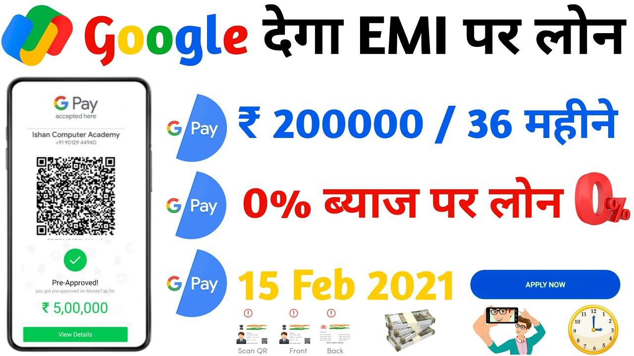 loan-place-near-me-google-pay-loan-google-pay-google-2021
