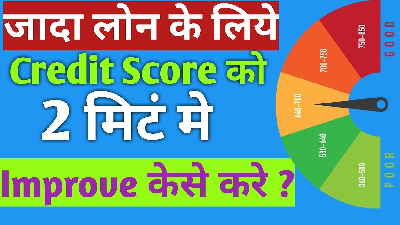 how-to-improve-cibil-score-credit-score-credit-score-increase-tips-credit-score-kaise-badhaye