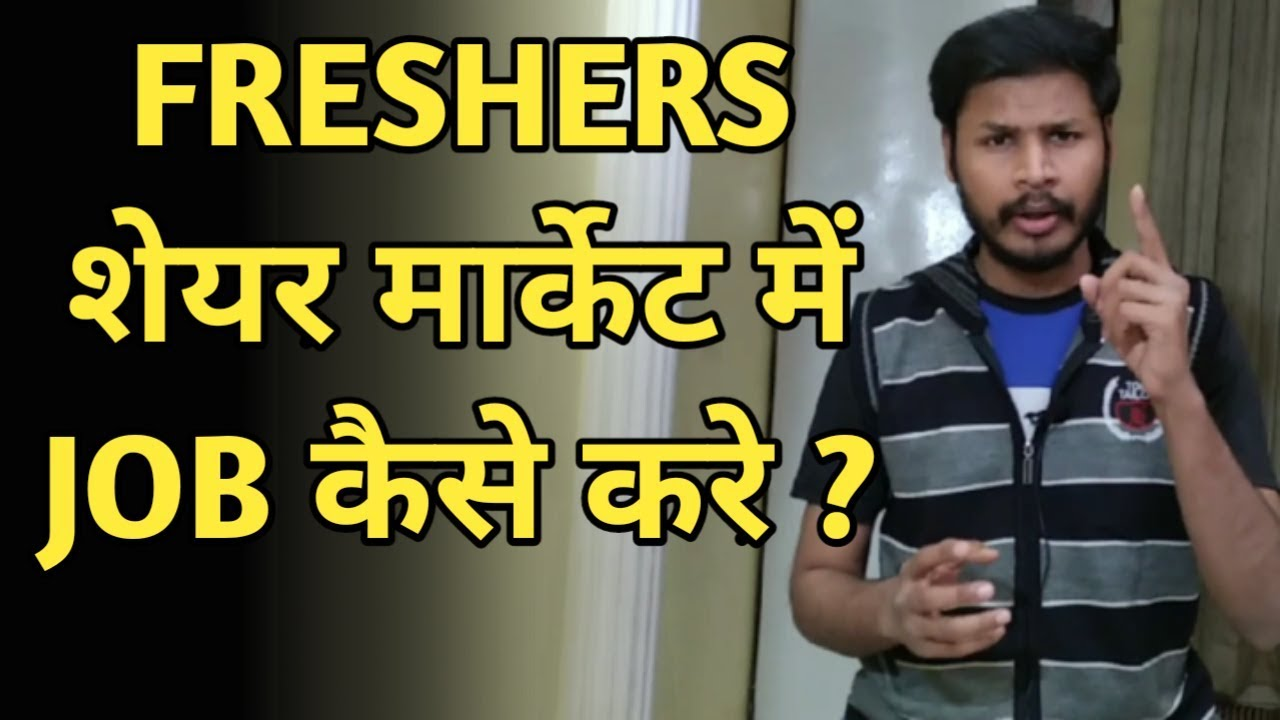 stock-market-jobs-from-home-jobs-in-stock-market-for-freshers-freshers-%e0%a4%b6%e0%a5%87%e0%a4%af%e0%a4%b0-%e0%a4%ae%e0%a4%be%e0%a4%b0%e0%a5%8d%e0%a4%95%e0%a5%87%e0%a4%9f-%e0%a4%ae%e0%a5%87