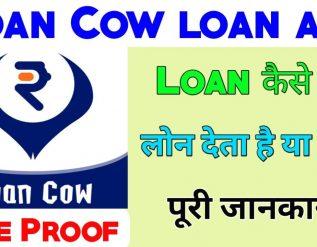 cash-cow-loan-loan-cow-loan-app-loan-cow-loan-app-review-loan-cow-loan-app-se-loan-kayse-le