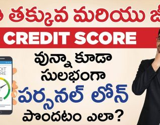 664-credit-score-how-to-get-personal-loan-with-low-credit-score-in-telugu-credit-score-in-telugu-ajay-kumar-kola