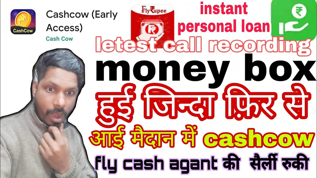 cash-cow-loan-aa-network-money-box-fly-cash-cash-cow-beak-recovery-agent-harassment-instant-personal-loan