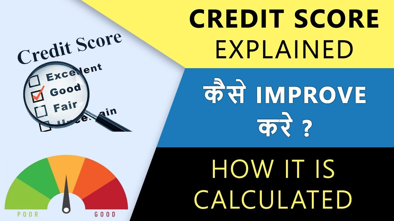 credit-score-749-what-is-credit-score-how-to-improve-calculate-credit-score-hindi