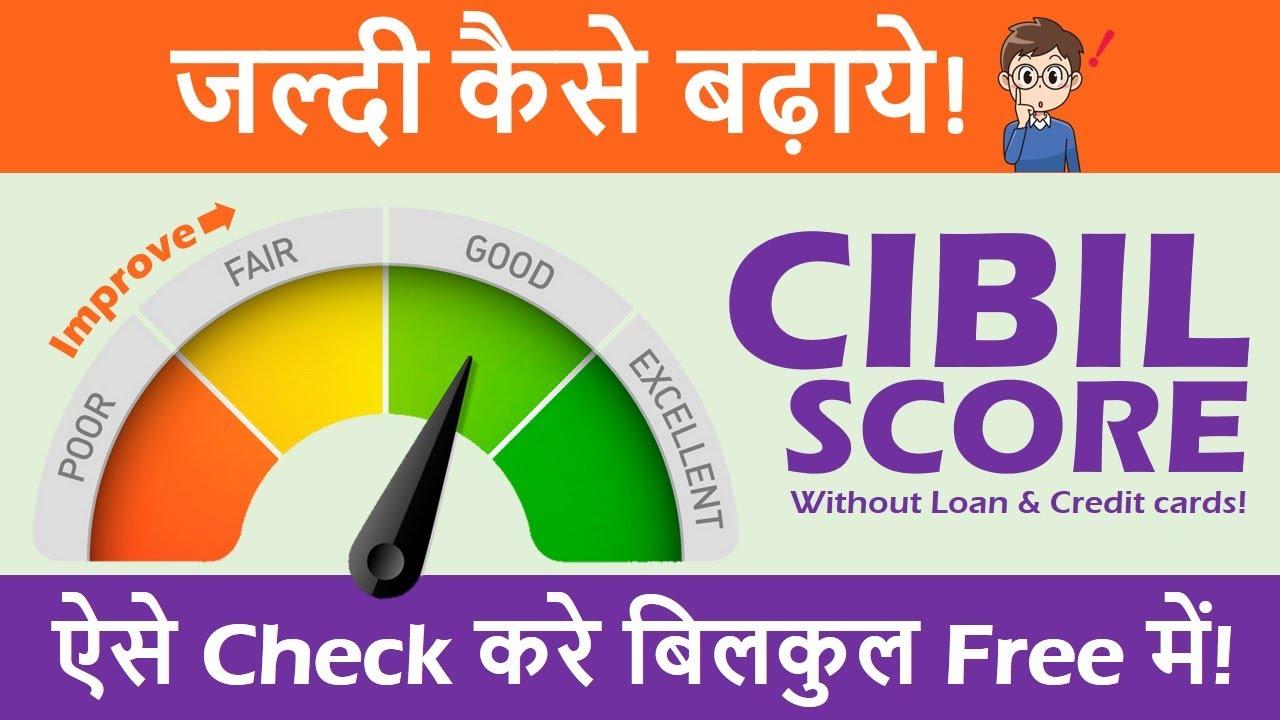 credit-score-795-cibil-score-means-in-hindi-check-free-credit-score-how-to-improve-credit-score-faster
