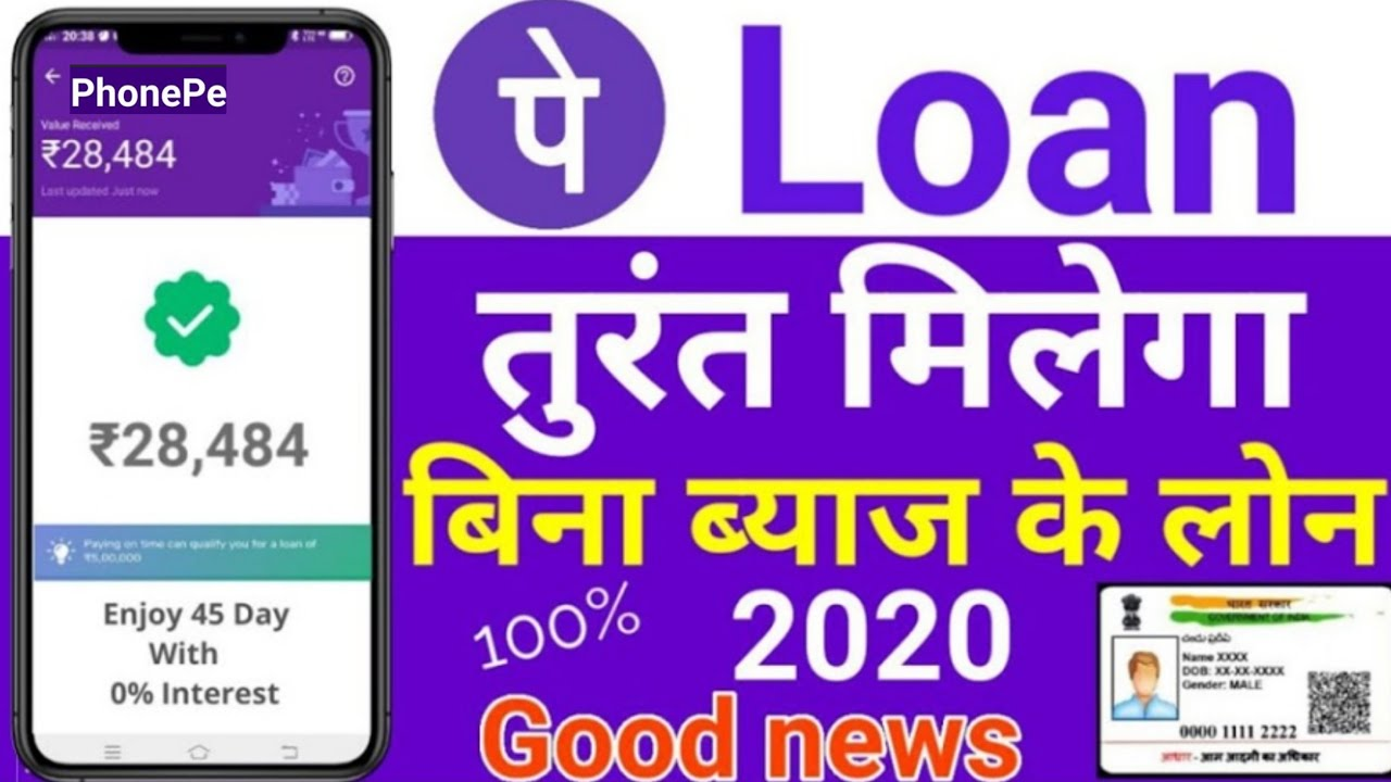 loan-by-phone-phonepe-instant-personal-loan-phonepe-app-se-loan-kaise-kare-2021-phonepe-loan-2021