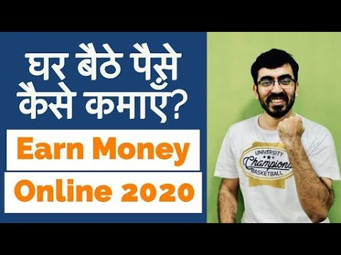how-to-make-money-in-stock-market-pdf-how-to-earn-money-online-in-2020-%e0%a4%98%e0%a4%b0-%e0%a4%b8%e0%a5%87-%e0%a4%aa%e0%a5%88%e0%a4%b8%e0%a5%87-%e0%a4%95%e0%a5%88%e0%a4%b8%e0%a5%87-%e0%a4%95