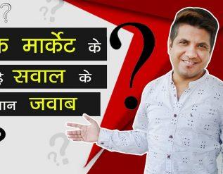 stock-market-questions-9-stock-market-questions-and-answers-in-hindi