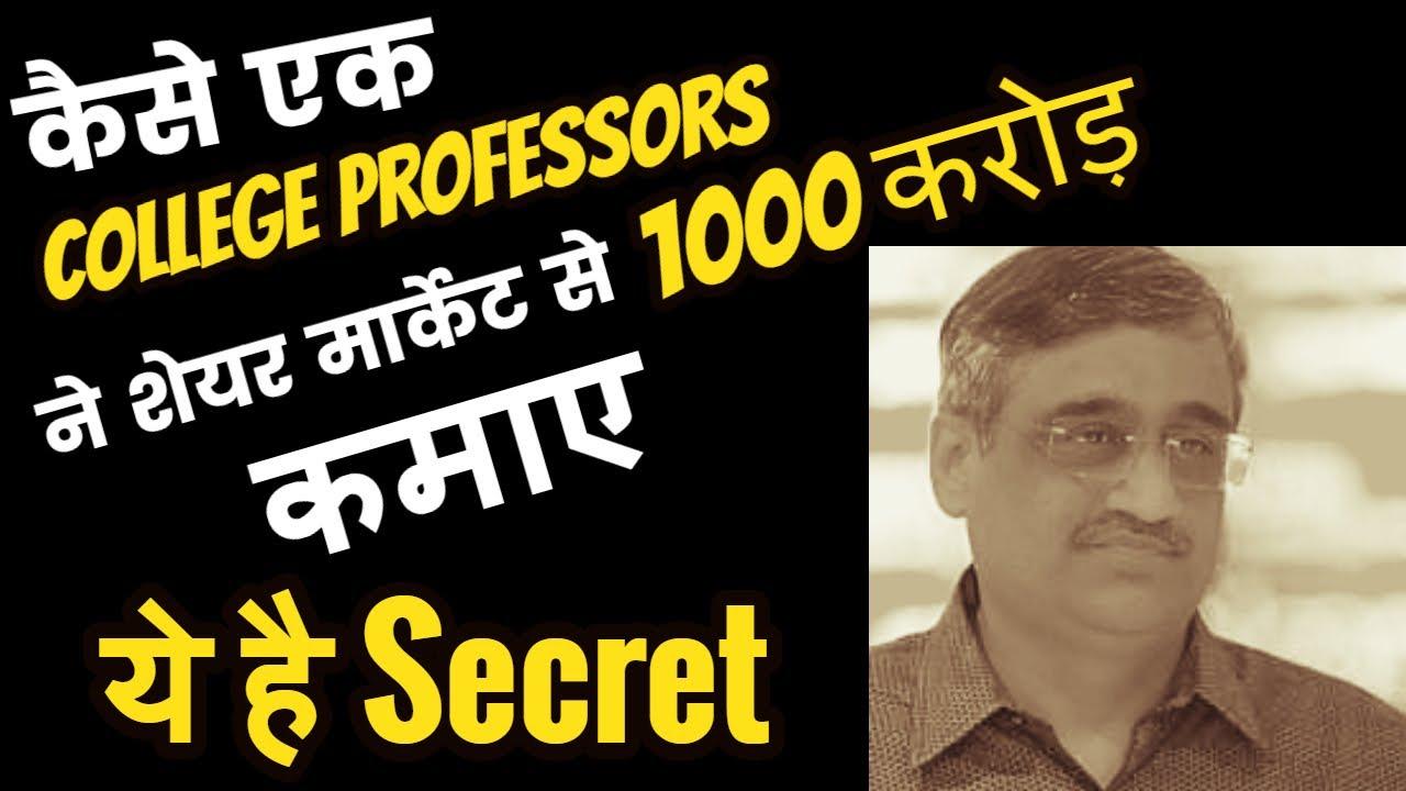 success-stock-market-success-story-of-prof-shivanand-mankekar-stock-market-success-story-india-hindi